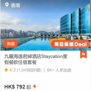 klook優惠碼-cheap-staycation-harbour-grand-kowloon
