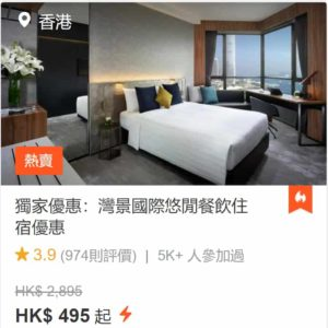 klook優惠碼-cheap-staycation-harbourview