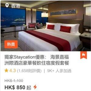 klook優惠碼-cheap-staycation-intercontinental-grand-stanford