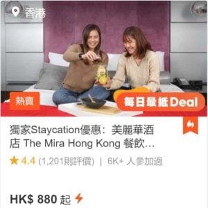 klook優惠碼-mira-staycation
