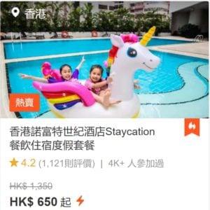klook優惠碼-cheap-staycation-novotel-century