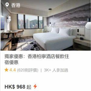klook優惠碼-cheap-staycation-park-lane