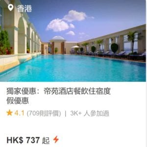 klook優惠碼-cheap-staycation-royal-garden