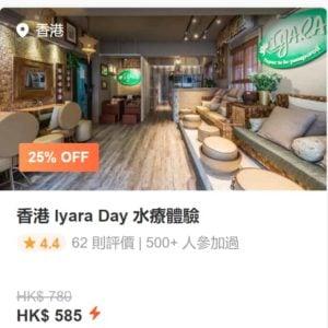 klook優惠碼-spa-iyara-day