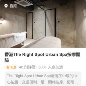 klook優惠碼-spa-right-spot-urban
