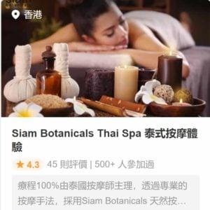 klook優惠碼-spa-siam-botanicals