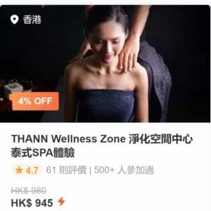 klook優惠碼-spa-thann-wellness-zone